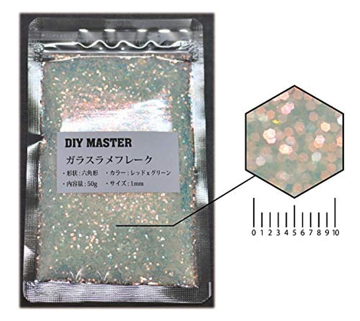 バックアップ努力リムDIY MASTER ガラスラメフレーク (偏光) レッドxグリーン 1mm 50g