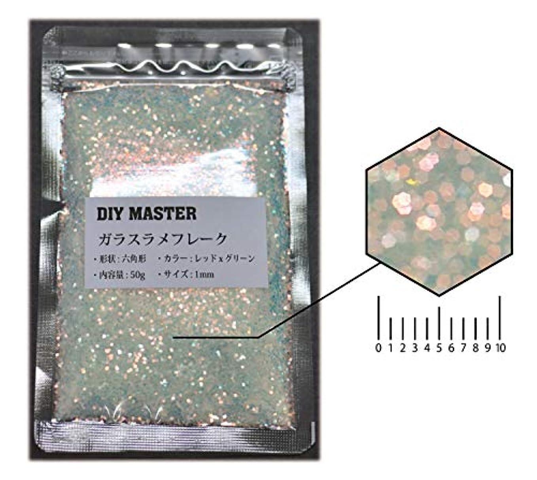 再編成するレモン春DIY MASTER ガラスラメフレーク (偏光) レッドxグリーン 1mm 50g