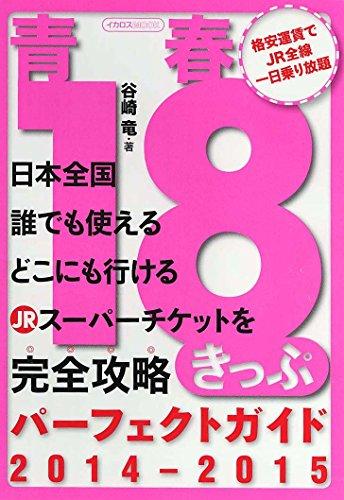 青春18きっぷパーフェクトガイド2014-2015 (イカロス・ムック)の詳細を見る