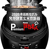 Premium New 圧力名人 正規販売店 HIRYUオリジナルレシピ付 酵素玄米炊飯器