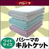 パシーマ(R) キルトケット 【ワイドサイズ】180cm×240cm ブルー