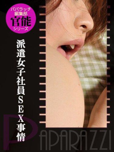 派遣女子社員SEX事情(パパラッチシリーズ119) パパラッチ編・・・