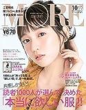 MORE(モア) 付録なし版 2018年 10 月号 表紙:吉岡里帆 (MORE増刊)