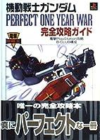 機動戦士ガンダムPERFECT ONE YEAR WAR完全攻略ガイド (電撃攻略王)