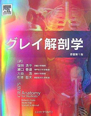 グレイ解剖学の詳細を見る