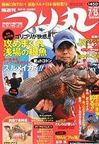 つり丸 2010年 7/15号 [雑誌]