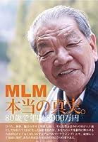 MLM本当の真実。―80歳で年収8000万円