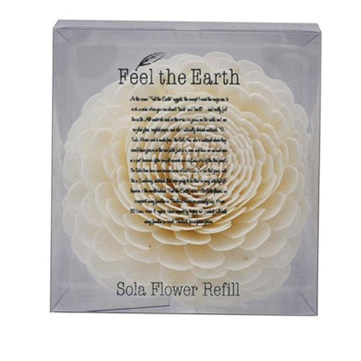 どんよりしたスリップピアースFEEL THE EARTH ソラフラワー リフィル ダリア DAHLIA フィール ジ アース