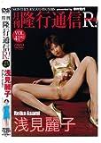 月刊隆行通信R! Vol.41 R-2 浅見麗子 RTD-041 [DVD]