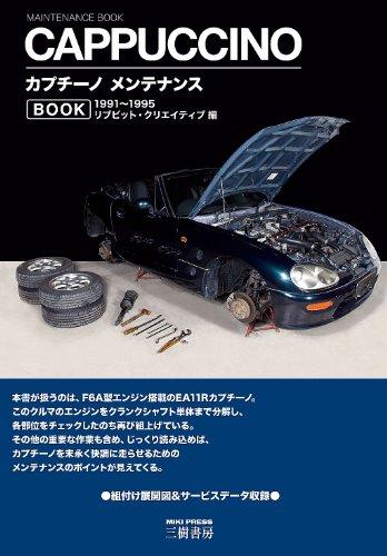 カプチーノ メンテナンスBOOK (MAINTENANCE BOOK)