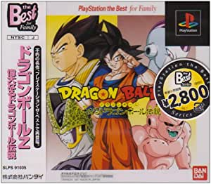 ドラゴンボールZ  偉大なるドラゴンボール伝説 PlayStation the Best for Family