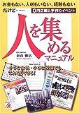 「人を集めるマニュアル―0円広報と手作りイベント」東山 雅広
