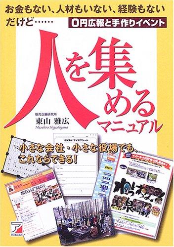 人を集めるマニュアル―0円広報と手作りイベント (アスカビジネス)の詳細を見る
