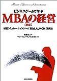 ビジネスゲームで学ぶMBAの経営―経営シミュレーションゲーム「BizLAUNCH」活用法