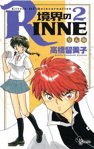 境界のRINNE  2 (少年サンデーコミックス)の詳細を見る