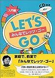みんなでレッツ・ゴー (入門編) ― CD付き