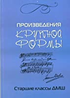 Large-scale forms. Music reader for piano. Music school senior forms. Ed. by L. Zakharova