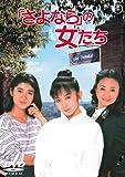 「さよなら」の女たち[DVD]