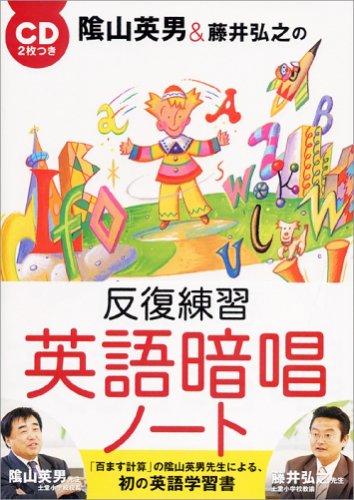 陰山英男&藤井弘之の 反復練習 英語暗唱ノートの詳細を見る