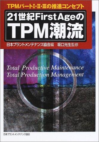 21世紀FirstAgeのTPM潮流―TPMパート1・2・3の推進コンセプト