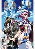ARIAオフィシャルナビゲーションガイド (BLADE COMICS)