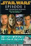 スター・ウォーズ エピソード1 ストーリー・オブ・フォー   スター・ウォーズコミックス