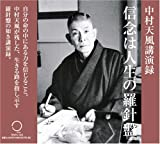 CD「信念は人生の羅針盤」