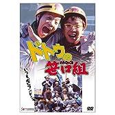 ドトウの笹口組 [DVD]