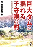 巨大ダムに揺れる子守唄の村―川辺川ダムと五木の人々 (新風舎文庫)
