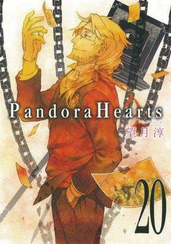 PandoraHearts(20) (Gファンタジーコミックス)の詳細を見る
