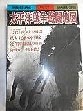太平洋戦争戦闘地図 「戦記シリーズ31」