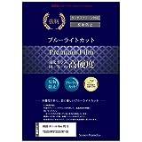 メディアカバーマーケット ASUS All-in-One PC ET2323INT ET2323INT-55 [23インチ(1920x1080)]機種で使える 【 強化ガラス同等の硬度9H..
