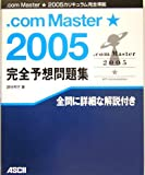 .comMaster★(シングルスター)2005完全予想問題集