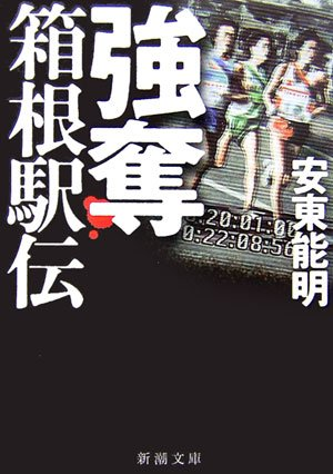 強奪 箱根駅伝 (新潮文庫)