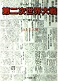 第2次世界大戦―忘れ得ぬ戦争 (現代教養文庫)