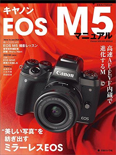 キヤノンEOS M5 マニュアル (日本カメラMOOK)の詳細を見る