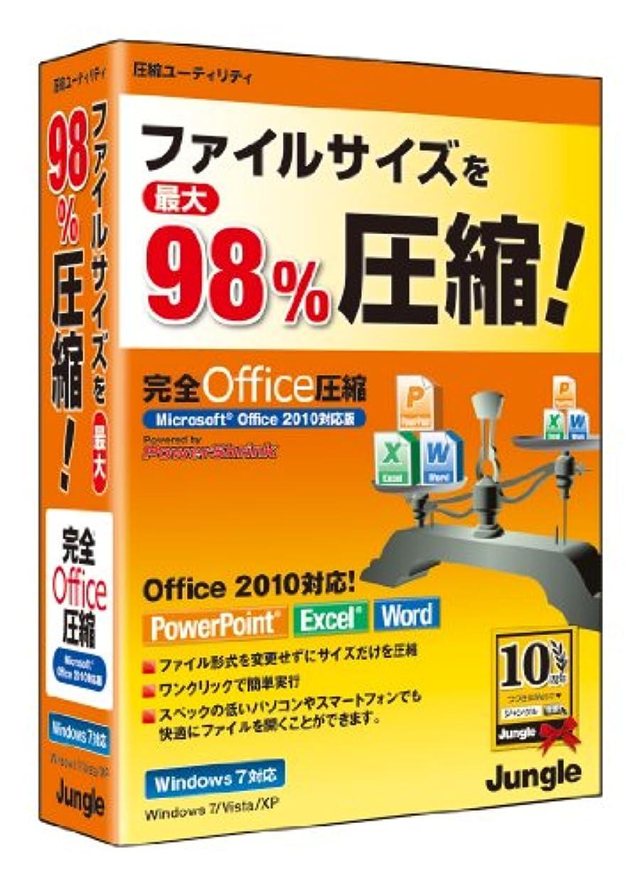 制限請求女王完全Office圧縮 Office2010対応版