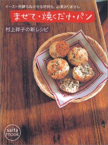 まぜて・焼くだけ・パン—イースト発酵もねかせる時間も、必要ありません (Saita mook)