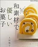 和素材で優しいお菓子―どこか懐かしくほっと和む洋菓子新スタイル (Gakken hit mook)