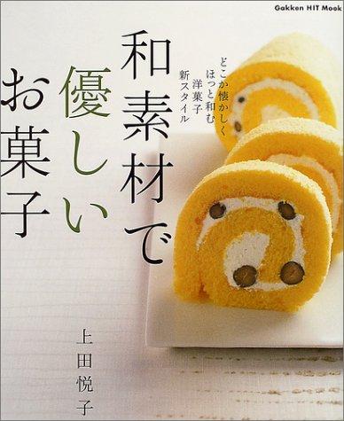 和素材で優しいお菓子―どこか懐かしくほっと和む洋菓子新スタイル (Gakken hit mook)の詳細を見る