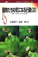 動物たちの気になる行動〈2〉恋愛・コミュニケーション篇 (ポピュラー・サイエンス)