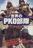 世界のPKO部隊 (Ariadne military)