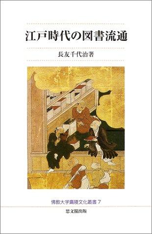 江戸時代の図書流通 (仏教大学鷹陵文化叢書)の詳細を見る