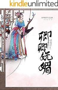 卿卿嫵媚 (Traditional Chinese Edition)