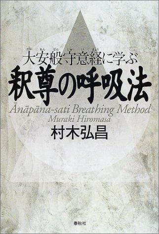 釈尊の呼吸法―大安般守意経に学ぶの詳細を見る