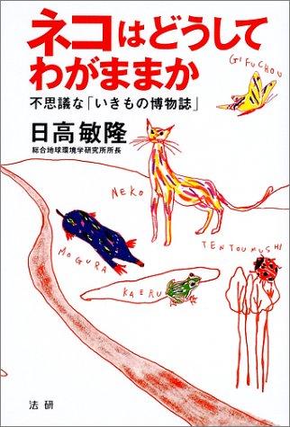 ネコはどうしてわがままか―不思議な「いきもの博物誌」の詳細を見る