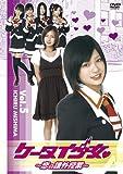 ケータイ少女~恋の課外授業~ VOL.5 [DVD]