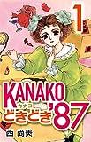 KANAKOどきどき'87 / 西 尚美 のシリーズ情報を見る