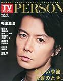 TVガイドPERSON (パーソン) Vol.19 2014年 4/21号 [雑誌] [雑誌] / 東京ニュース通信社 (刊)
