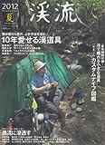 渓流 2012夏 10年愛せる渓道具 (別冊つり人 Vol. 325) 画像